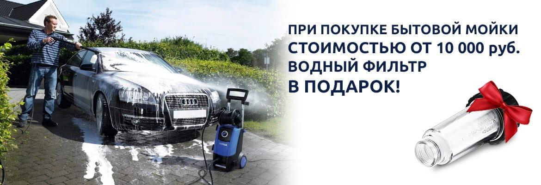 при покупке бытовой мойки то 10 000 р. водный фильтр в подарок!