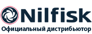 Официальный дистрибьютор Nilfisk в России